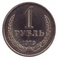 Монета 1 рубль. 1979 год, СССР.
