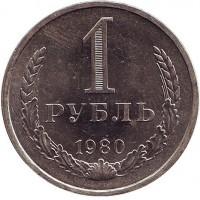 Монета 1 рубль. 1980 год, СССР