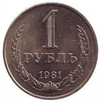 Монета 1 рубль. 1981 год, СССР.