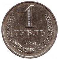 Монета 1 рубль. 1984 год, СССР.