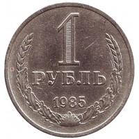 Монета 1 рубль. 1985 год, СССР.
