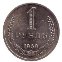 Монета 1 рубль. 1969 год, СССР.