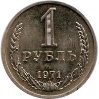 Монета 1 рубль. 1971 год, СССР.