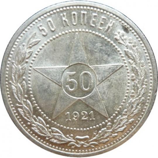 50 копеек,1921 года  АГ (unc), серебро