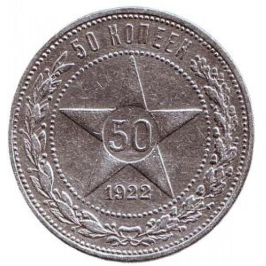 50 копеек, 1922 год (П.Л), РСФСР, серебро