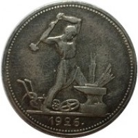50 копеек, 1926 год (П.Л), РСФСР, серебро
