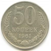 Монета 50 копеек, 1961 год, СССР, редкая