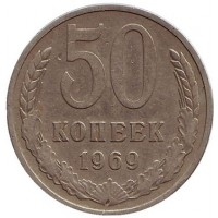 Монета 50 копеек, 1969 год, СССР.