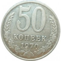 Монета 50 копеек, 1970 год, СССР, редкая
