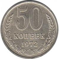 Монета 50 копеек, 1972 год, СССР.