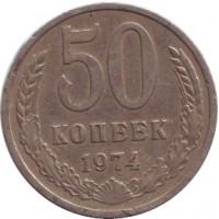 Монета 50 копеек, 1974 год, СССР.
