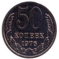 Монета 50 копеек, 1976 год, СССР, редкая