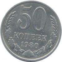 Монета 50 копеек, 1980 год, СССР.