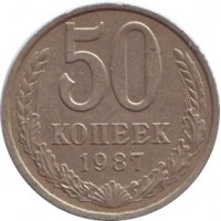 Монета 50 копеек, 1987 год, СССР.