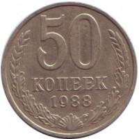Монета 50 копеек, 1988 год, СССР.