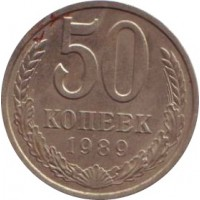 Монета 50 копеек, 1989 год, СССР.