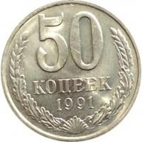 Монета 50 копеек, 1991 год (М), СССР.