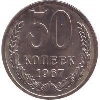 Монета 50 копеек, 1967 год, СССР, редкая