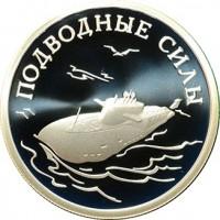 Подводная лодка, Подводные силы России, 1 рубль 2006 года,серебро
