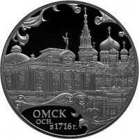 300 лет Омску (106794 года Асгарду Ирийскому) 3 рубля 2016 года