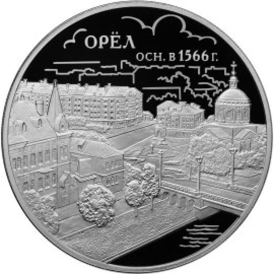 450 лет городу Орлу  монета 3 рубля 2016 года Россия