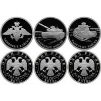 Набор монет России 1 рубль, 2010 года, Танковые войска (3 шт.)