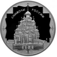 Символы России: Кижи 3 рубля 2015 года Россия