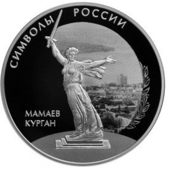 Символы России: Мамаев курган 3 рубля 2015 года Россия