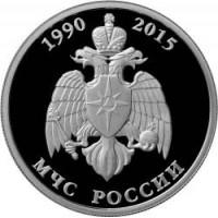 Монета 1 рубль 2015 года, МЧС Министерство по чрезвычайным ситуациям