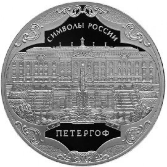 Символы России: Петергоф 3 рубля 2015 года Россия
