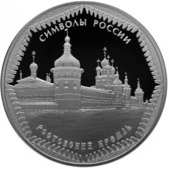 Символы России: Ростовский кремль 3 рубля 2015 года Россия
