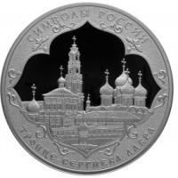 Символы России: Троице-Сергиева Лавра 3 рубля 2015 года Россия