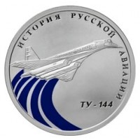 История русской авиации, Ту-144, 1 рубль, 2011 года, Россия (серебро)