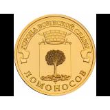 Города Воинской Славы 10 рублей Ковров, Ломоносов, Калач-на-Дону, ВВС России  (серебро)